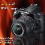 آموزش کار با دوربین Nikon D5000