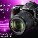 فیلم آموزش کار با دوربین  Nikon D90