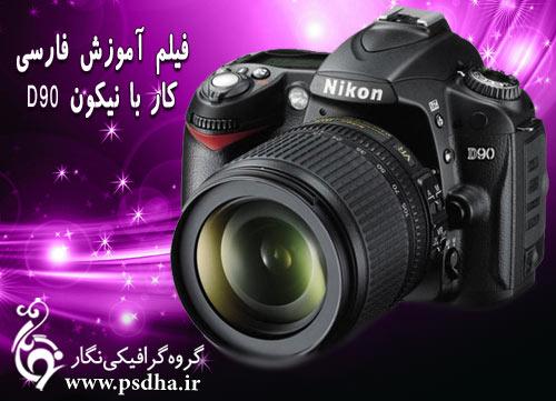دوربین نیکون D90