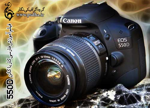 فیلم آموزش فارسی کار با دوربین