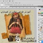 آموزش طراحی عکس آتلیه