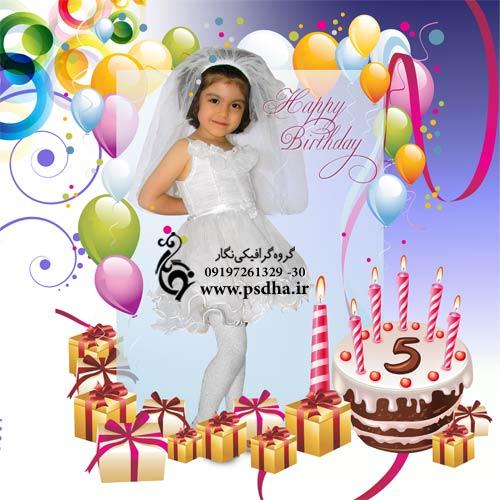 baby birthday fon