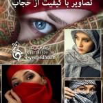 تصاویر با کیفیت حجاب زن مسلمان