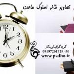 تصاویر با کیفیت از ساعت کوکی