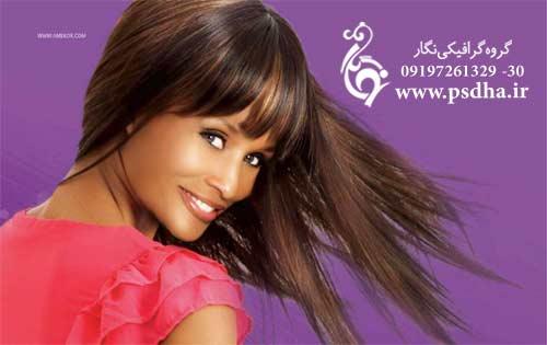 ژرنال مدل موی زنانه