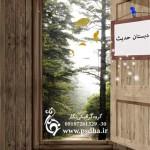 فون مدرسه با درهای چوبی 942