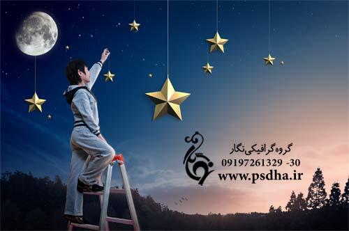 فون کودک و شب پرستاره