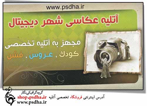 کارت ویزیت لایه باز  psd برای عکاسی