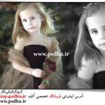 مجله آموزشی راهنمای عکاسی از کودک