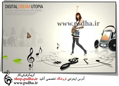 طرح لایه باز موزیک