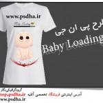 طرح baby loading