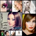 تصاویر با کیفیت عروس و آرایش