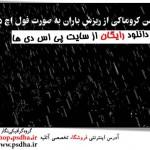 دانلود فوتیج کروماکی HD ریزش باران