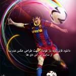 دانلود فون و بک گراند ورزشی مدرسه فوتبال 1307