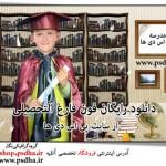 دانلود فون فارغ التحصیلی برای یادگاری مدرسه