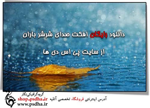 افکت صدای شرشر باران