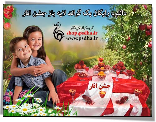بک گراند جشن انار
