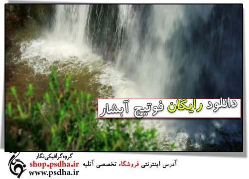 WaterfallFootage