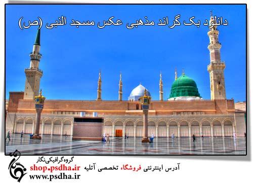تصاویر با کیفیت مسجد النبی