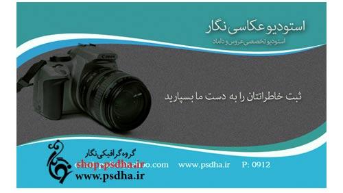 کارت ویزیت عکاسی