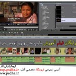 آموزش تایتل نویسی و زیرنویس فیلم در ادیوس