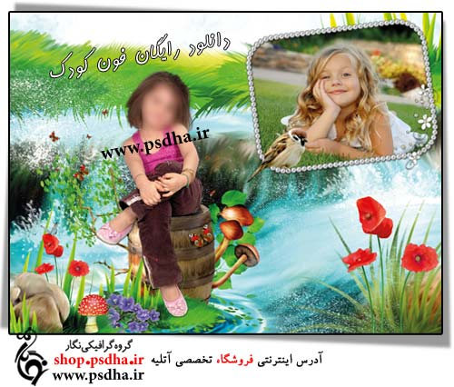 دانلود رایگان فون کودک در کنار رودخانه