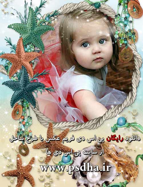 دانلود رایگان فریم عکس کودک