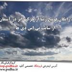 دانلود فوتیج زیبا از حرکت ابر در آسمان