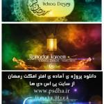 پروژه افتر افکت رمضان