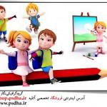 تصاویر سه بعدی بچه ها در مدرسه