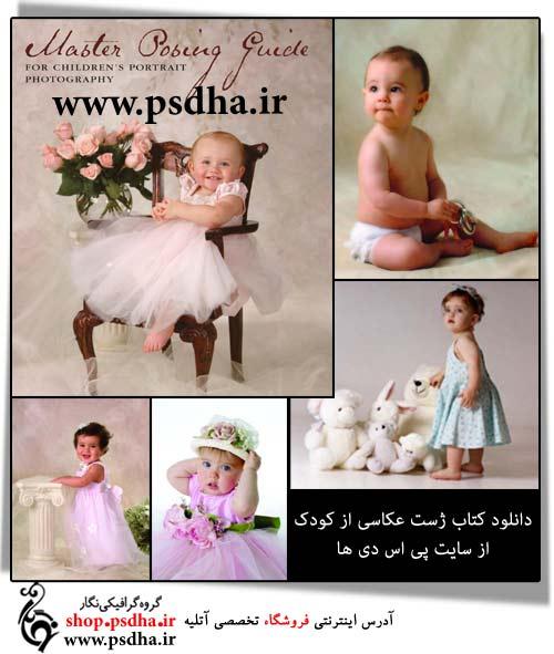 کتاب ژست عکاسی از کودک