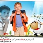بک گراند پی اس دی عید قربان برای طراحی عکس مدرسه
