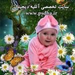 دانلود طرح لایه باز زیبای کودکانه در باغ و منظره