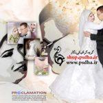 دانلود تمپلیت عکس عروس و داماد