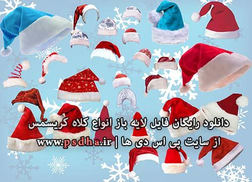 فایل لایه باز کلاه بابانوئل