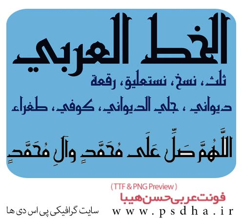 دانلود فونت عربی و فارسی حسن هیبا - Hasan Hiba