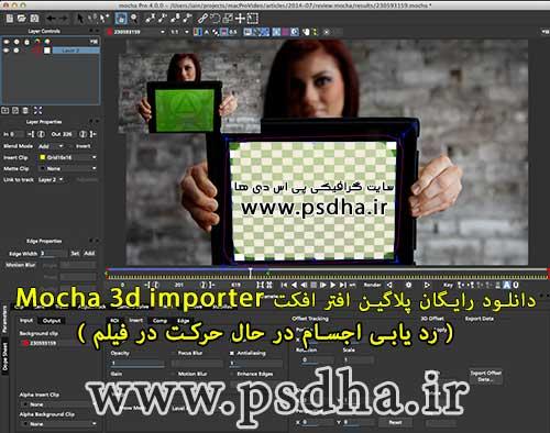 دانلود رایگان پلاگین افتر افکت Mocha 3d importer