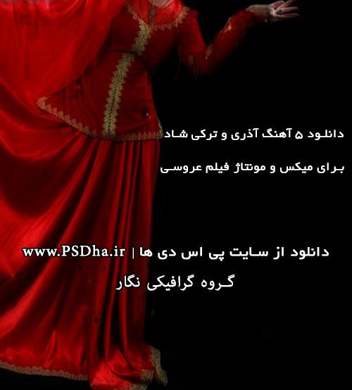 دانلود رایگان آهنگ ترکی و آذری شاد کلیپ عروسی