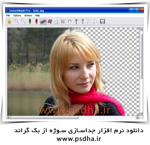 نرم افزار حذف پس زمینه تصاویر - InstantMask Pro