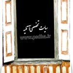 دانلود قاب لایه باز پنجره بصورت نقاشی