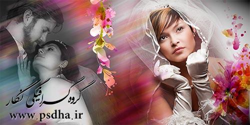 آلبوم دیجیتال جدید عروس و داماد