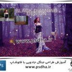 آموزش فتوشاپ حرفه ای طراحی عکس به زبان فارسی