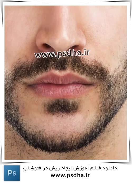 آموزش فتوشاپ ایجاد ریش