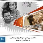 دانلود آلبوم ایتالیایی عروس و داماد