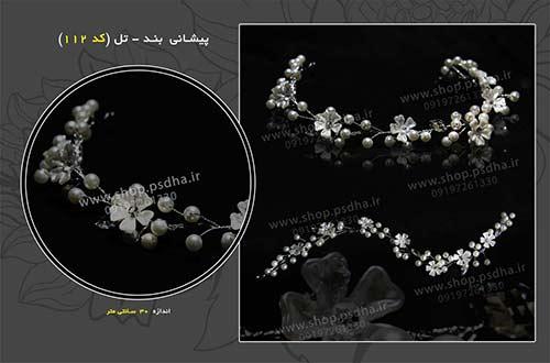 تل عروس با گل و مروارید