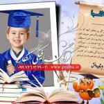 دانلود فون لایه باز فارغ التحصیلی برای طراحی عکس مدارس