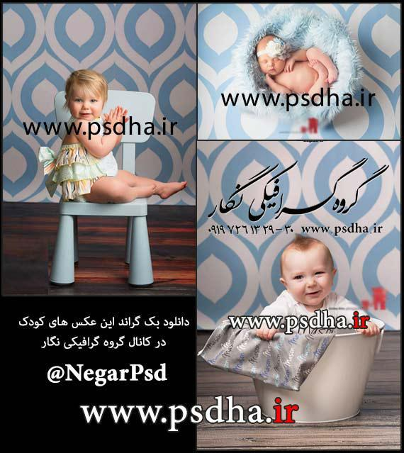 دانلود رایگان فون دیجیتال کودک