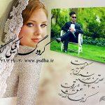 دانلود آلبوم دیجیتال عروس و داماد رایگان