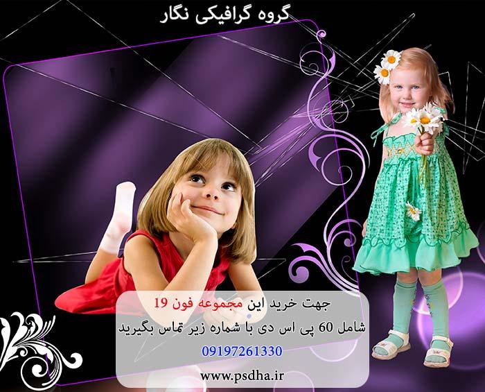 فون کودک لایه باز psd برای طراحی عکس کودک