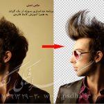 نرم افزار جداسازی و حذف زمینه عکس با آموزش فارسی